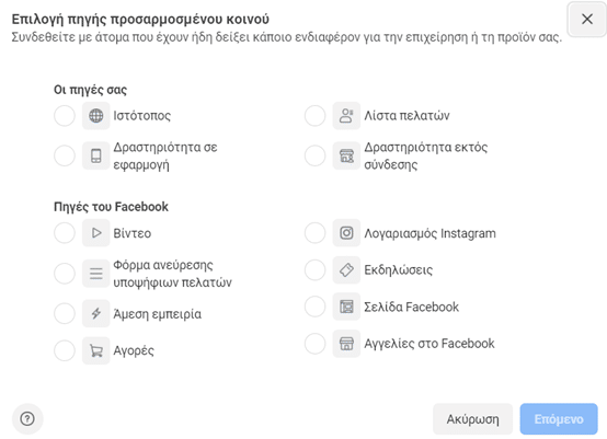 επιλογή πηγής προσαρμοσμένου κοινού facebook